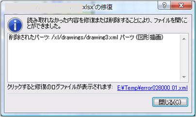 エクセルエラーの読み取れなかった内容を修復または削除することにより、ファイルを開くことができました