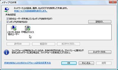 WindowMedisPlayer11の画面