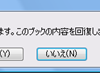 エクセルが壊れた?○○.xlsxには読み取れない内容が含まれています。このブックの内容を回復しますか?