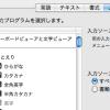 MacでF8キーを押しても半角カタカナ入力できない時の対処法!