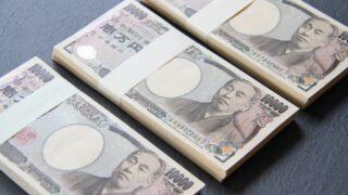 300万円